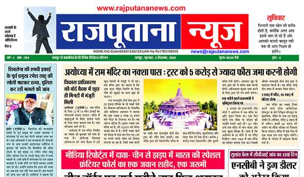 Rajputana News daily epaper 3 September 2020 Newspaper