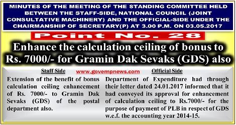 enhance-bonus-calculation-ceiling-for-gds