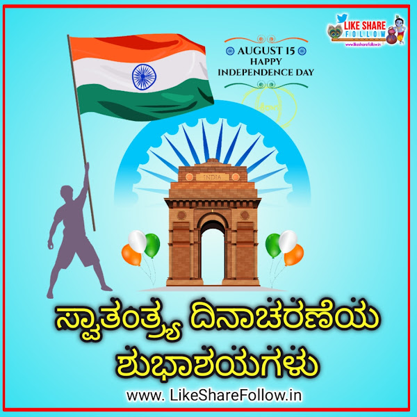 Happy Independence day messages greetings quotes in kannada language free download
