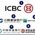 Tau Gak, Inilah 10 Bank Terbesar di Dunia