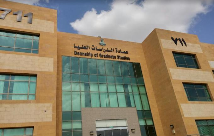 منحة جامعة الملك عبد العزيز للدراسات العليا ، جدة ، المملكة العربية السعودية