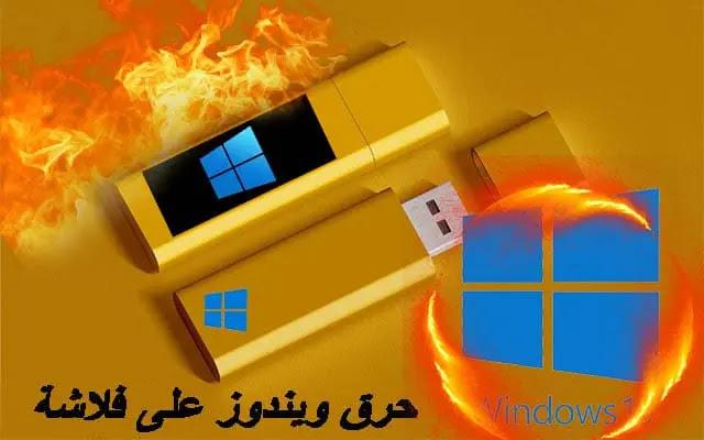 كيفية تنزيل ويندوز 10 اخر اصدار من الموقع الرسمي وحرقة على فلاشة usb,حرق ويندوز 10 علي الفلاشة وطريقة تثبيت الويندوز,تحميل ويندوز 10 على فلاشة,برنامج حرق ويندوز على فلاشة,برنامج حرق الويندوز,تسطيب ويندوز 10 من الفلاشة,حرق الويندوز على فلاش,