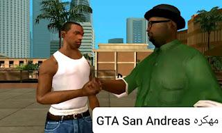 تحميل GTA San Andreas مهكره برابط مباشر