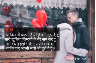 वैलेंटाइन लव शायरी । New 2021 Best Valentines love shayari
