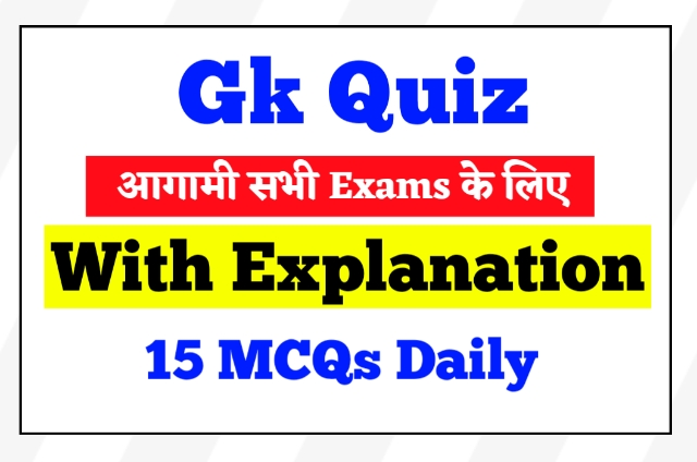 Gk Quiz In Hindi With Explanation -2   Gk Question For SSC, Railway, NTPC (Mains)
