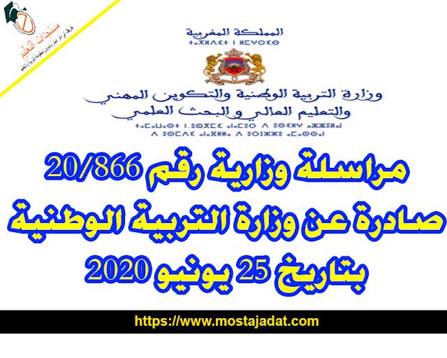 مراسلة وزارية رقم 866/20 صادرة عن وزارة التربية الوطنية بتاريخ 25 يونيو 2020