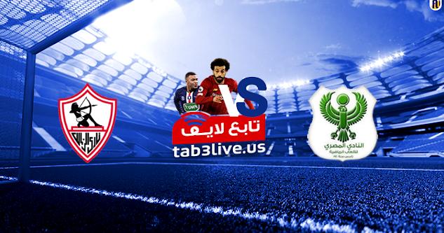 نتيجة مباراة الزمالك والمصري البورسعيدي اليوم 2021/01/12  الدوري المصري