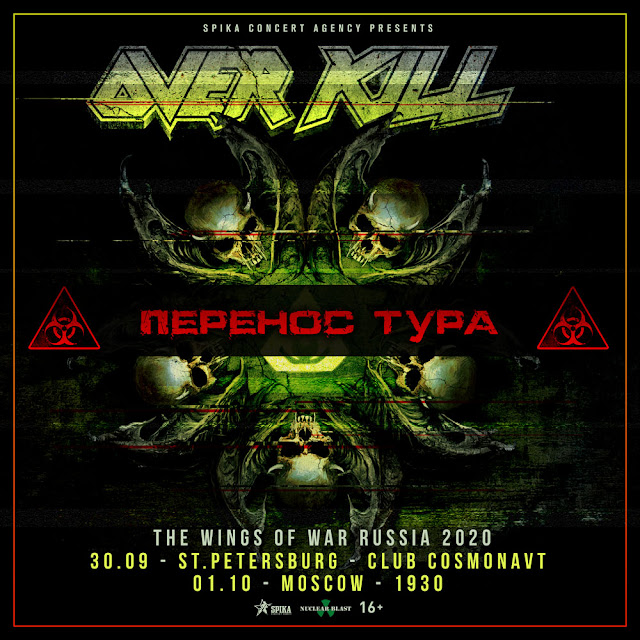 Overkill в России - перенос концертов