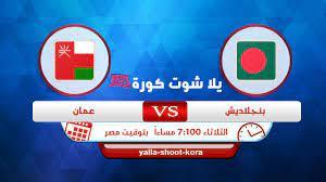 مشاهدة مباراة بنجلاديش وعمان بث مباشر بتاريخ 15-06-2021 تصفيات آسيا المؤهلة لكأس العالم 2022