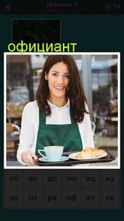 официант несет заказ на подносе чашку кофе и пирожное 667 слов 5 уровень