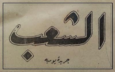 Ash Shaab Jaffa جريدة الشعب في فلسطين