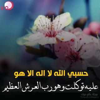 صور خلفيات دينيه معبره 2019 اجمل الصور الاسلامية المعبرة 7614.jpg