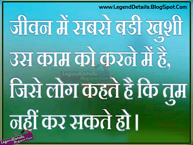 Best Life Success Quotes In Hindi Legendary Quotes