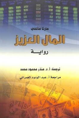 المال العزيز - رواية pdf