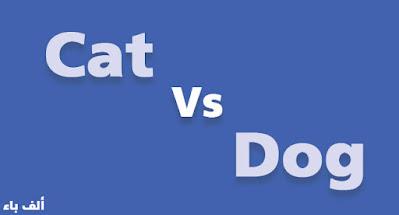 بيانات Dog vs. Cat