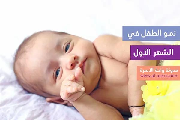 الرضيع في الشهر الاول