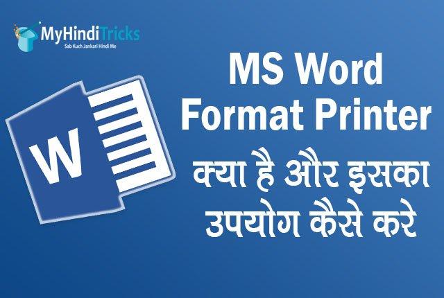 ms-word-format-printer-in-hindi