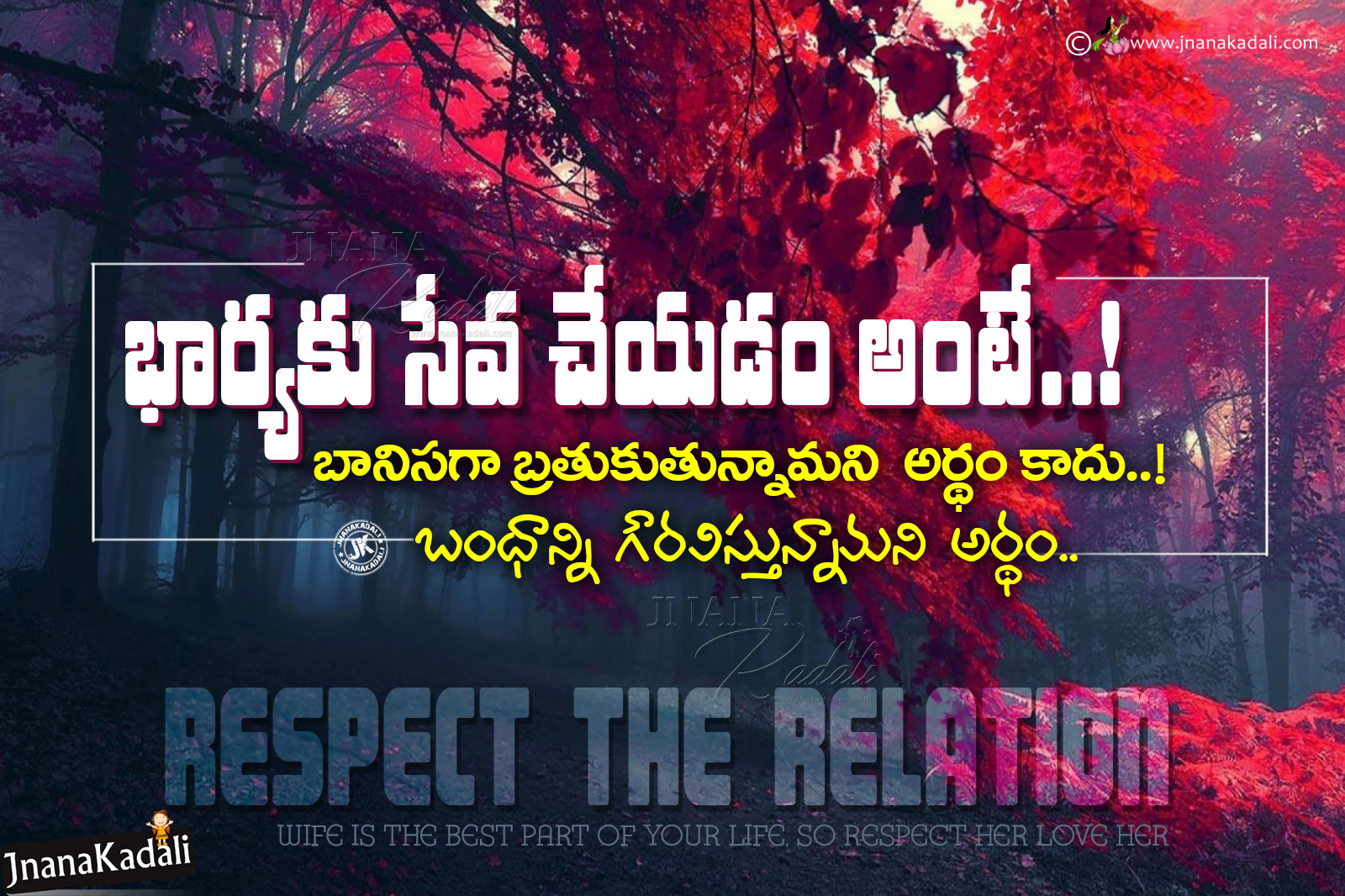 Love Quotes For Wife And Husband In Telugu