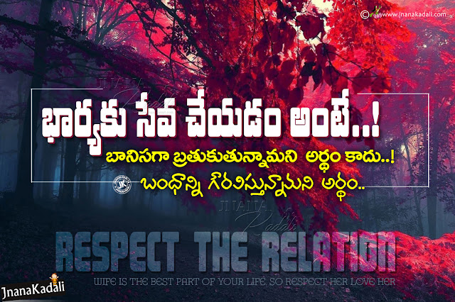 telugu relationship messages, best life messages in telugu, true life quotes in telugu