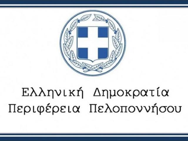 300 εκ. ευρώ οι ανάγκες χρηματοδότησης νέων έργων της Περ. Πελοποννήσου για το 2021 – 2025