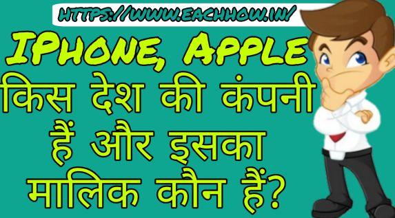 IPhone, Apple किस देश की कंपनी हैं और इसका मालिक कौन हैं
