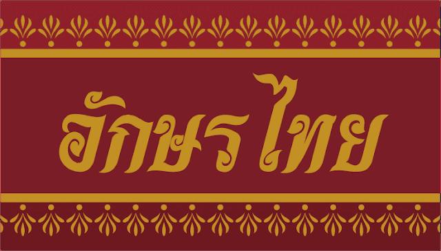 belajar, huruf, bahasa, angka, konsonan, vokal, thailand