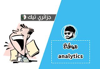 analytics معنى، موقع analytics معرفة انواع الزيارات ومصدرها