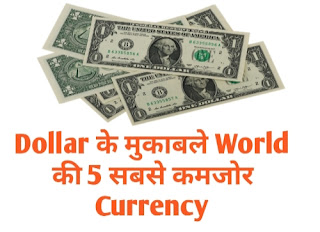 lowest_currency_in_world