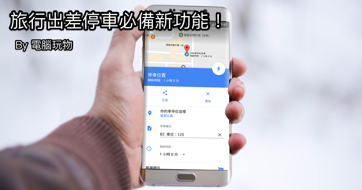 Google 地圖隱藏功能:追蹤儲存停車位置,還可加照片設提醒