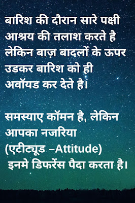 hindi Motivational Quotes For Students to Study Hard in Hindi