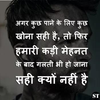 """good motivational quotes in hindi , """" अगर कुछ पाने के लिए कुछ खोना सही है, तो फिर हमारी कड़ी मेहनत के बाद गलती भी हो जाना सही क्यों नहीं है """""""
