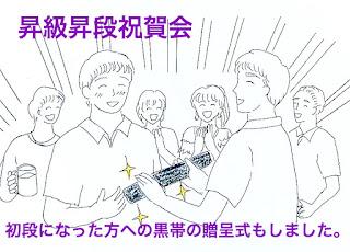合気道の昇級昇段祝賀会
