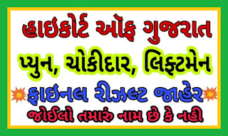 http://www.myojasupdate.com/2019/09/gujarat-high-court-peon-chowkidar.html