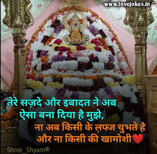 Best khatu shyam Quotes