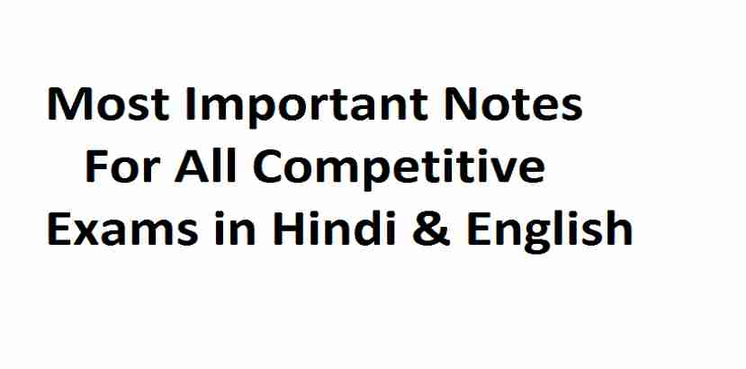 Geography Notes For Competitive Exams PDF In English