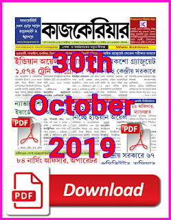 kaajcareer epaper pdf download - 30th October 2019 kaajcareer pdf by jobcrack.online