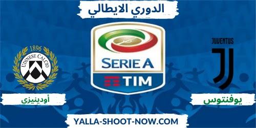 نتيجة مباراة يوفنتوس وأودينيزي الدوري الايطالي