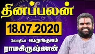 Raasi Palan 18-07-2020 | Dhina Palan | Astrology | Tamil Horoscope