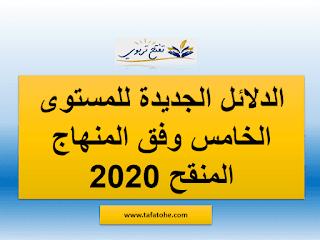 الدلائل الجديدة للمستوى الخامس وفق المنهاج المنقح 2020