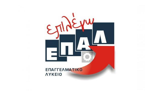 1ο ΕΠΑΛ Ναυπλίου: Ηλεκτρονικές αιτήσεις εγγραφών - ανανεώσεων - μετεγγραφών περιόδου Σεπτεμβρίου 2020