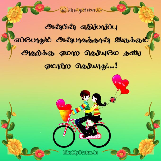 அன்பு... Anbu Tamil Quote Image...