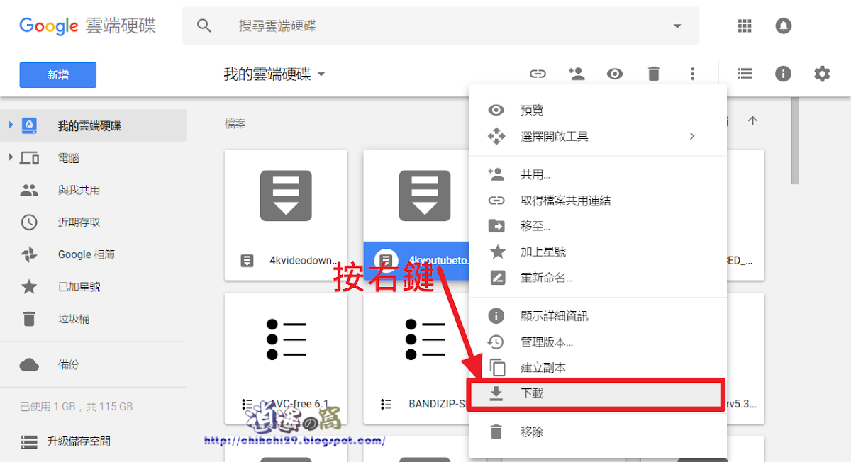 Google Drive 雲端硬碟檔案下載操作說明 (Android/網頁版) - 逍遙の窩