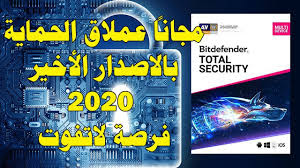 تحميل Bitdefender Total Security 2021