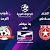 مشاهدة مباراة النجم الساحلي وشباب الأردن بث مباشر بتاريخ 24-09-2019 البطولة العربية للأندية