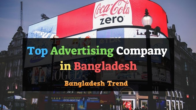 Top 10 Advertising Agencies in Bangladesh 2019