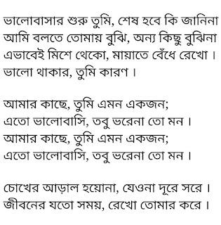Rekho Tomar Kore Lyrics Mahtim Shakib