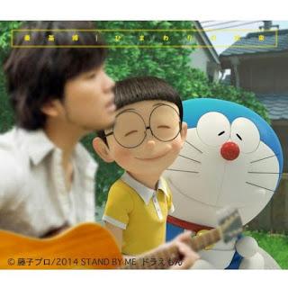 Lirik Lagu Himawari no Yakusoku oleh Motohiro Hata, j-pop, ost Stand By Me Doraemon, janji bunga matahari