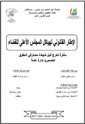 مذكرة ماستر: الإطار القانوني لهياكل المجلس الأعلى للقضاء PDF