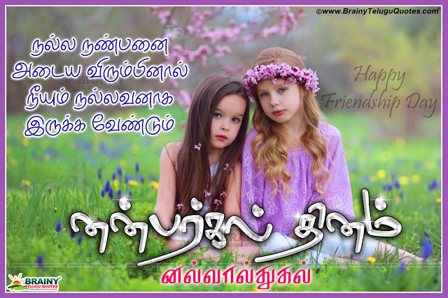 Tamil Good Friendship Kavithai on friendship Day,Latest Tamil Friendship Day Latest New Kavithai Images,Good friendship Day Tamil quotes images online, Latest Tamil best Friendship Day quotes for Girls,Best Love and Friendship day Images,Tamil Friendship Day quotes,Tamil Friendship Day wishes,Tamil Friendship Day hd wallpapers,Tami Happy Friendship Day Message in Tamil Font, Nice Tamil Friendship Kavithai Images HD, Latest Best Nanban Kavitahi HD Images, Beautiful Tamil HD Quotations, Best Friendship Day Quotes with Images,Latest Friendship Day in Tamilnadu Messages,Tamil Friendship Day quotes,Tamil Friendship Day wishes,Tamil Friendship Day hd wallpapers,Tamil Friendship Day greeting cards