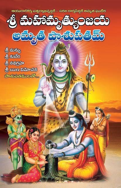 మహా మృత్యుంజయ అమృత పాశుపతం | Maha Mruthyunjaya Amrutha Pasupatham | GRANTHANIDHI | MOHANPUBLICATIONS | bhaktipustakalu